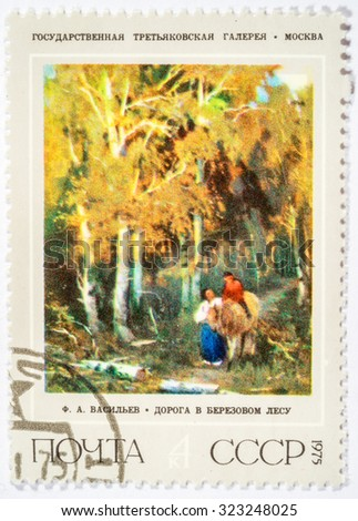 Moscow, Russia - October 3, 2015: A post stamp printed in USSR, showing canvas from The Russian Museum, Vasilev Road in birch forest. Autumn. Circa 1975 - stock photo