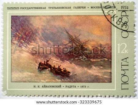 "Moscow, Russia - October 3, 2015: A stamp printed in the USSR,Series ""paintings by famous artists"" Picture which is in the State Tretyakov Gallery in Moscow. I.K Aivazovsky ""rainbow"", circa 1974"