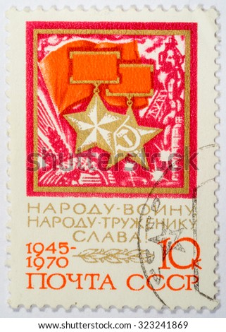 Moscow, Russia - October 3, 2015: A stamp printed in the USSR, shows Medal Soviet Soldier, circa 1970 - stock photo
