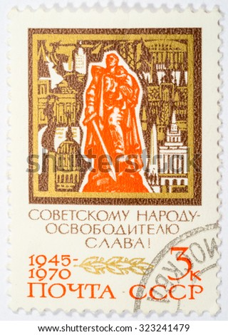 Moscow, Russia - October 3, 2015: A stamp printed in the USSR, shows monument to Soviet soldiers, circa 1970 - stock photo