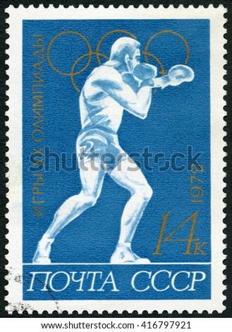 MOSCOW, RUSSIA - OCTOBER 04, 2015: A stamp printed in USSR shows boxer, series 20th Olympic Games, Munich, 1972 - stock photo