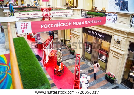 MOSCOW, RUSSIA - OCTOBER 04 , 2017: Exhibition Fashion people From constructivism to the design in Gum