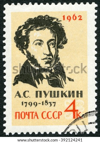 MOSCOW, RUSSIA - SEPTEMBER 26, 2014: A stamp printed in USSR shows portrait of Alexander Pushkin (1799-1837), poet, 1962