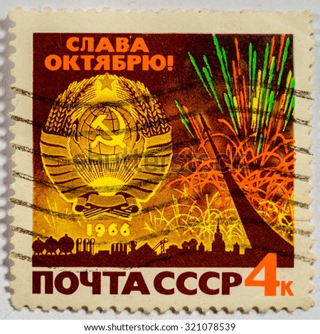 Moscow, Russia - September 27, 2015: the stamp printed by Russia shows the coat of arms of USSR and salute, circa 1966 - stock photo