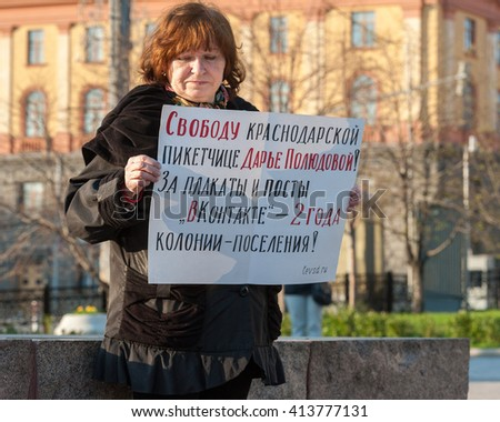 MOSCOW, RUSSIAN FEDERATION - APRIL 30: Picket. Slogan about the fate of  Krasnodar picket Darya Polyudova. Evening, April 30, 2016, Lubyanka Square, Moscow, Russia . - stock photo