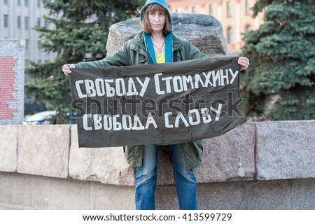MOSCOW, RUSSIAN FEDERATION - APRIL 30: Picket. Translation of slogan: Freedom to Stomakhin. Freedom of speech. Evening, April 30, 2016, Lubyanka Square, Moscow, Russia . - stock photo
