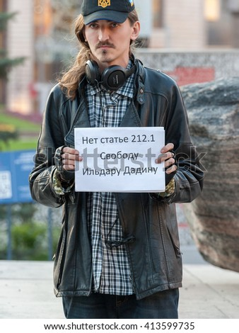 MOSCOW, RUSSIAN FEDERATION - APRIL 30: Picket. Translation of slogan: No to the (Criminal Code) article 212.1. Freedom to Ildar Dadin. Evening, April 30, 2016, Lubyanka Square, Moscow, Russia .