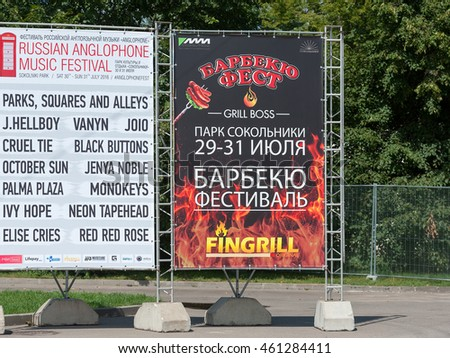 MOSCOW, RUSSIAN FEDERATION - JULY 31, 2016: The poster of the festival. Barbecue Fest festival, Sokolniki Park.