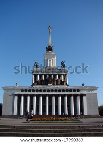 Moscow. The big building with columns, Territory of the Exhibition of achievements of the National economy. VDNH. Russia, Moscow