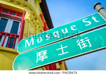 mosque street sign Singapore - stock photo