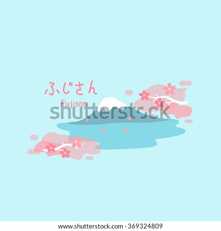Mountain Fuji with cherry blossom or sakura, great for your design - stock photo