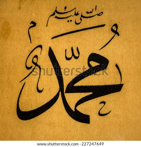 muhammad prophet of Islam  - stock photo