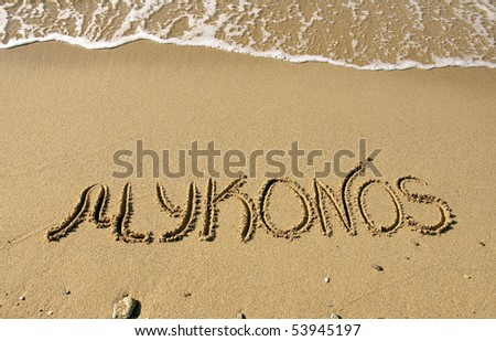 Mykonos - a popular island in the Mediterranean Sea in Greece with the best sandy beaches in Europe. The inscription on the sand - Mykonos - stock photo