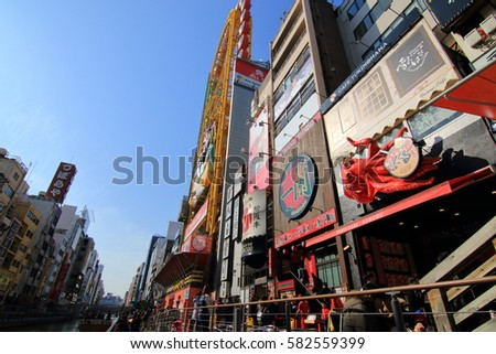 Namba, Osaka, Japan - February 16 2017 : There are many shops and restaurants in this area.  It is located near Namba Station, and it is very popular for the tourist in Osaka.