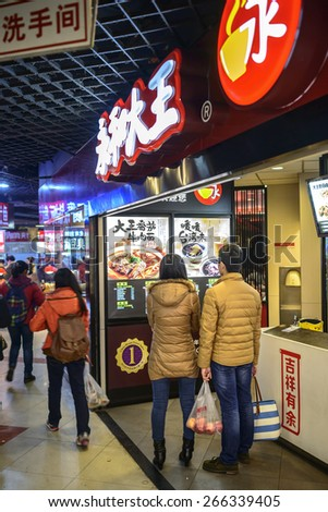 Nanjing, China - February  27, 2015: Chinese Restaurant (Yonghe King), people are looking the Chinese fast food introduction. Located near the Sanshan station of Nanjing Metro, Jiangsu, China. - stock photo