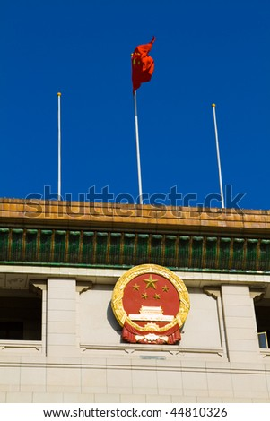 national emblem and flag of  the People's Republic of China - stock photo