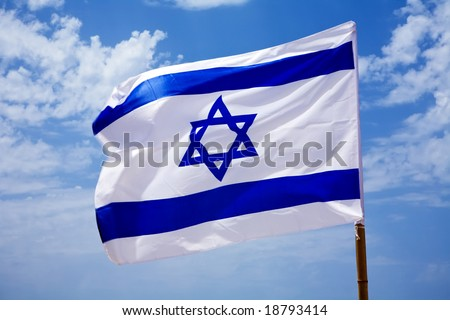 National flag of Israel outdoors - stock photo