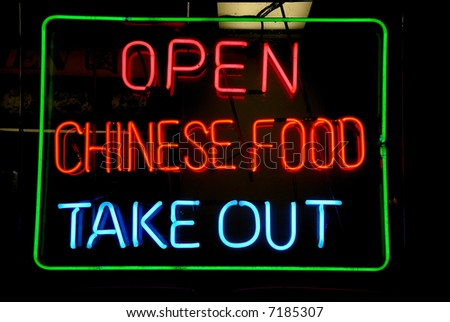 neon Open - Chinese Food - Take Out  sign at night - stock photo