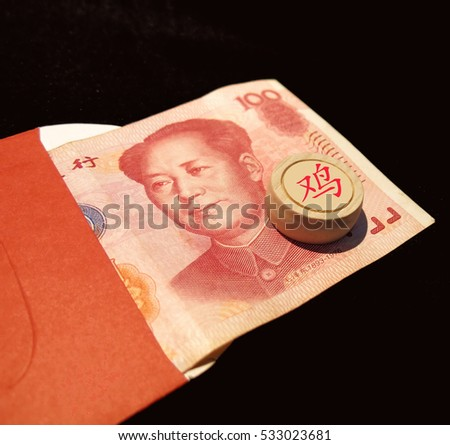 "new year red pocket, with Chinese character ""ji"" meaning rooster for year 2017"