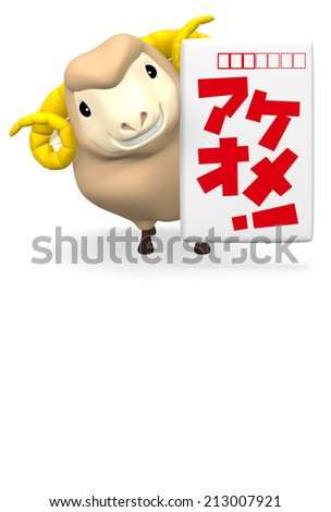 New Year's Post Card, Smile Sheep With Text Space. 3D render illustration For The Year Of The Sheep,2015 In japan. For New Year Greeting Postcard. Isolated On White.