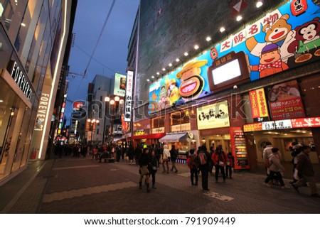 Night view of Shinsaibadhisuji Shopping Street in Osaka, Japan- December, 2017 : There are many kinds of tax-free shops, so a lot of tourists gathered.