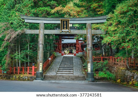 "NIKKO, JAPAN - NOVEMBER 17, 2015: Nikko Futarasan shrine located between Tosho-gu shrine and Taiyu-in Mausoleum in the ""Shrines and Temples of Nikko"" - a UNESCO world heritage site"