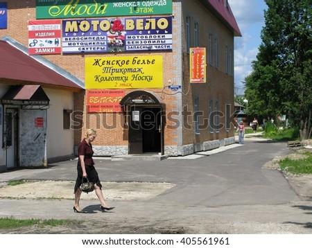 Nizhny Novgorod, Russia - 30 July 2008 : Unidentified women walk the street in suburban area near Volga river. - stock photo