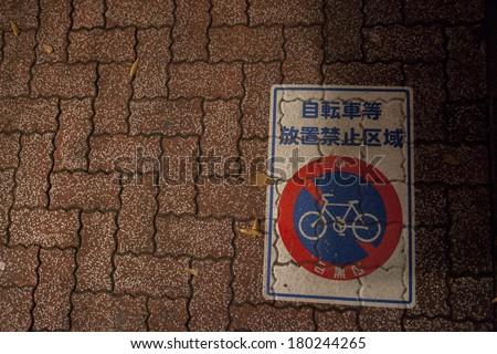 No cycling japan sign - stock photo