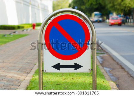 No parking sign in both sides - stock photo