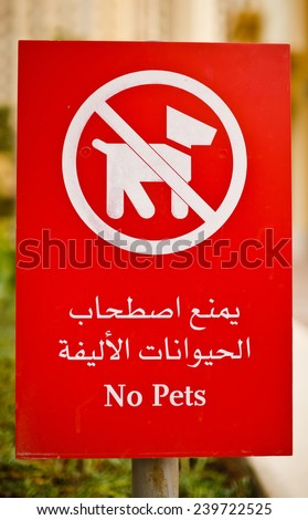 no pets allowed sign - stock photo