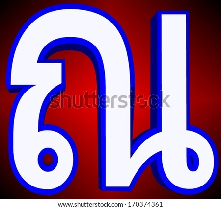 Nor neen Thai script is used to write the Thai language and other minority languages in Thailand. It has 44 consonant, 15 vowel symbols that combine into at least 28 vowel forms - stock photo