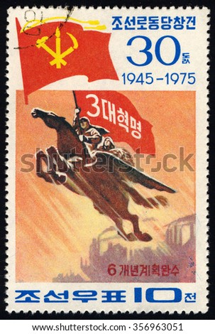NORTH KOREA - CIRCA 1975: A stamp printed in North Korea dedicated to 30th Anniversary of Korean Worker Party shows Chollima Winged Horse, circa 1975 - stock photo