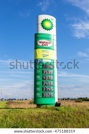 moscow russia bp stock photo shutterstock novgorod region russia 31 2016 guide sign indicated the price