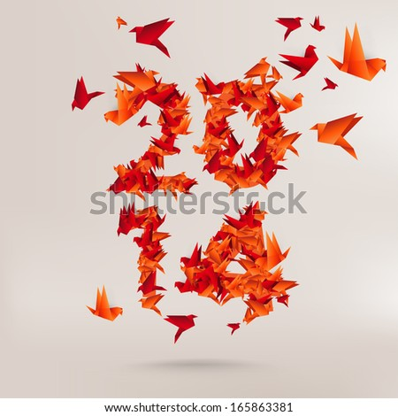 Number 2014 with origami birds - stock photo