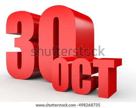 October 30. Text on white background. 3d illustration.
