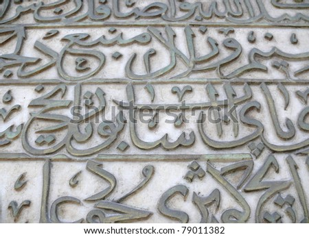 Old arabic scriptures in cemetery. Istanbul. Turkey - stock photo