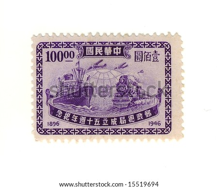 old china stamp