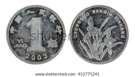 Old Chinese coin on a white background, isolate (2003) - stock photo