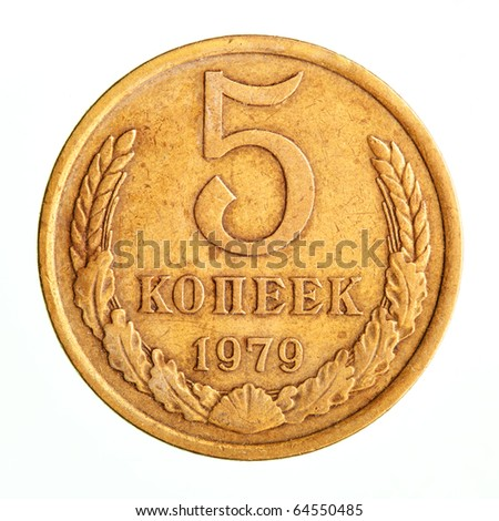 Old coin of five soviet copecks isolated over white background - stock photo