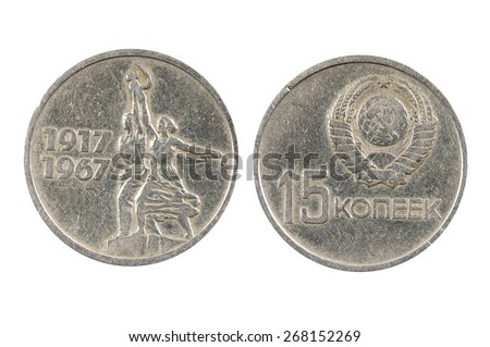Old coin of the USSR 15 kopeks 1967 - stock photo