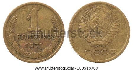 Old coins Soviet kopecks 1971 release on white background - stock photo