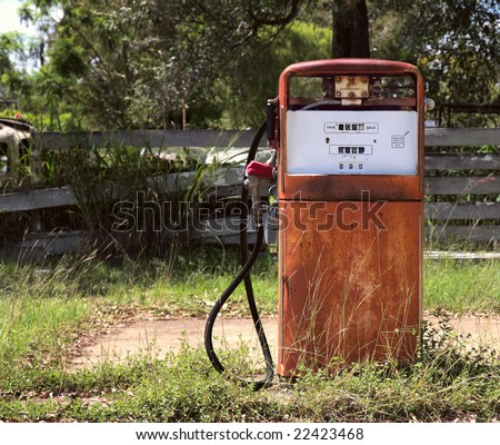 old derelict fuel pump - stock photo