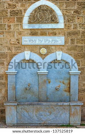 Old Drinking Fountain in Jaffa, Israel - stock photo