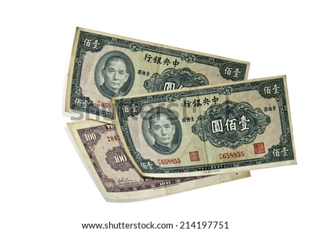 Old form of chinese money