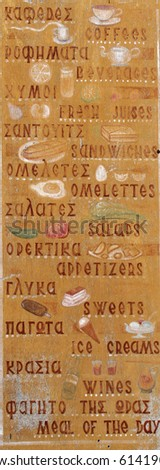 Old greek menu painted on the wall - stock photo