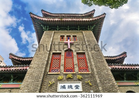 Old Hongde Tang Fitch Memorial Christian Protestant Church Duolon Cultural Road Hongkou District Shanghai China. Created 1928.  Chinese characters state Hongde Tang and God Loves All People - stock photo