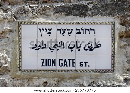 old Jerusalem street sign, Zion Gate, Jerusalem, Israel - stock photo