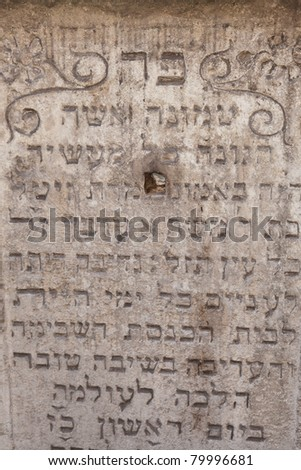 Old Jewish cemetery is located beside the Remuh Synagogue at 40 Szeroka Street in the historic Kazimierz district of Krakow. - stock photo