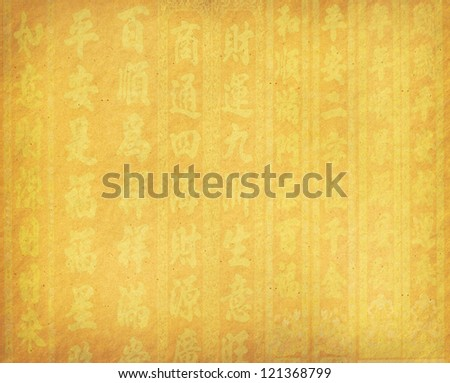 old paper grunge background with Chinese Calligraphy - words mean happy new Year - stock photo