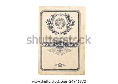 old paper soviet document - stock photo